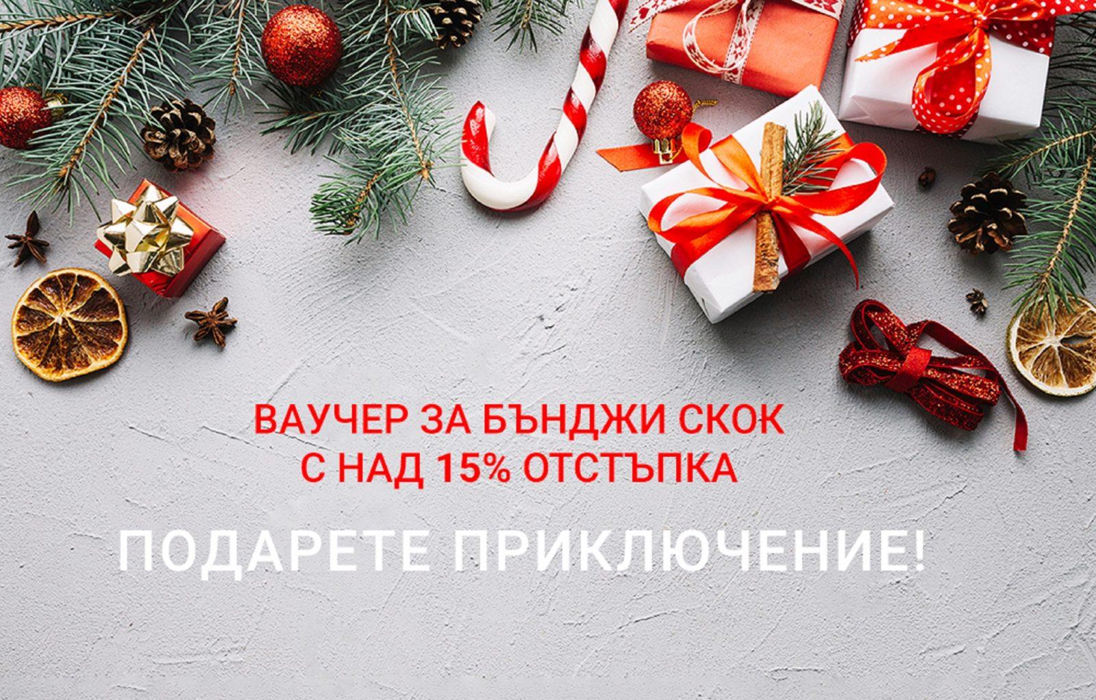 Весела Коледа и вълнуваща 2019!